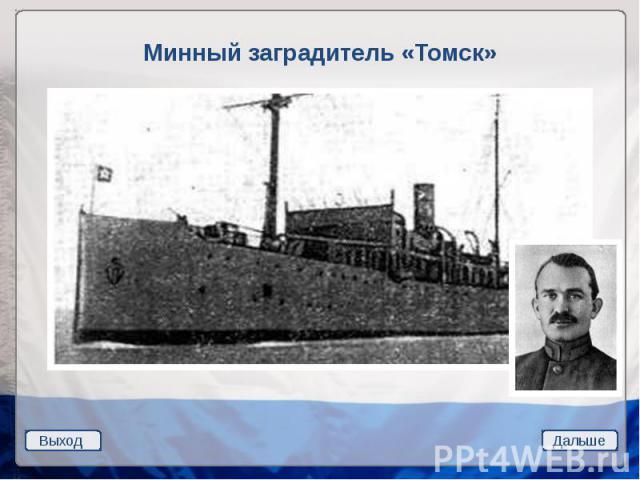 Минный заградитель «Томск»