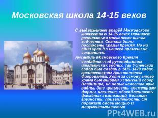 С выдвижением вперёд Московского княжества в 14-15 веках начинает развиваться мо