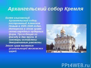 Более изысканный Архангельский собор, построенный Алевизом Новым в 1505-1508 год