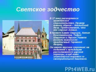 В 17 веке расширяется гражданское строительство. Пример такого здания – Английск