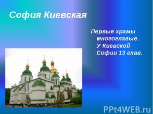 Первые храмы многоглавые. У Киевской Софии 13 глав. Первые храмы многоглавые. У
