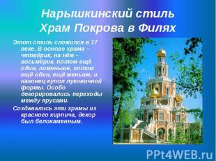 Этот стиль сложился в 17 веке. В основе храма – четвёрик, на нём – восьмёрик, по