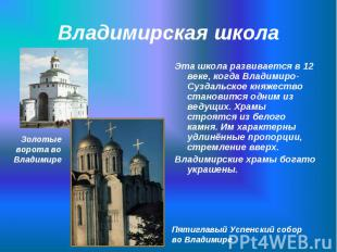 Эта школа развивается в 12 веке, когда Владимиро-Суздальское княжество становитс