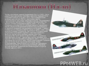 Чтобы обеспечить замену штурмовику Ил-2, в 1943 г. было разработано два разных о