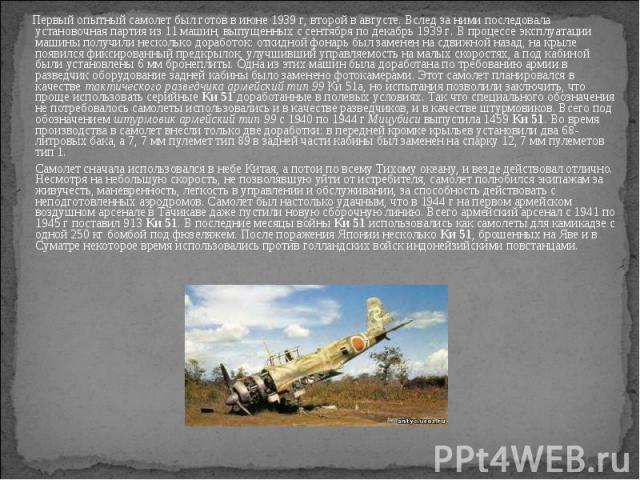 Первый опытный самолет был готов в июне 1939 г, второй в августе. Вслед за ними последовала установочная партия из 11 машин, выпущенных с сентября по декабрь 1939 г. В процессе эксплуатации машины получили несколько доработок: откидной фонарь был за…