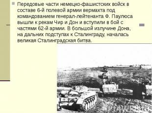 Передовые части немецко-фашистских войск в составе 6-й полевой армии вермахта по