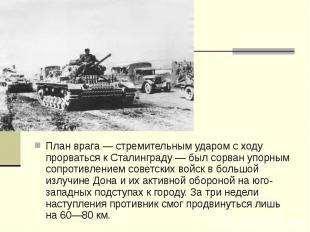 План врага— стремительным ударом с ходу прорваться к Сталинграду— бы