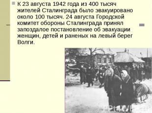 К 23 августа 1942 года из 400 тысяч жителей Сталинграда было эвакуировано около