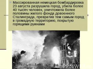 Массированная немецкая бомбардировка 23 августа разрушила город, убила более 40