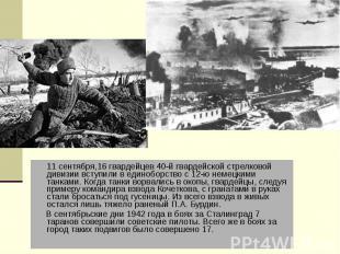 Танки и самолёты Танки и самолёты 1942 года