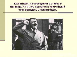 А. Гитлер А. Гитлер