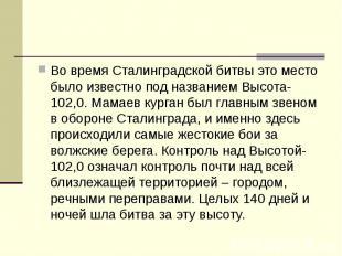 Во время Сталинградской битвы это место было известно под названием Высота-102,0