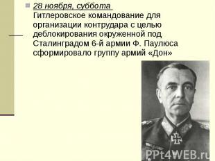28 ноября, суббота Гитлеровское командование для организации контрудара с