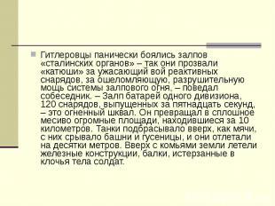 Гитлеровцы панически боялись залпов «сталинских органов» – так они прозвали «кат