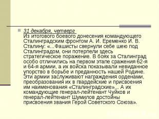 31 декабря, четверг Из итогового боевого донесения командующего Сталинград