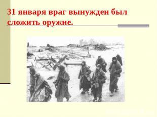 31 января враг вынужден был сложить оружие.
