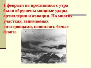 1 февраля на противника с утра были обрушены мощные удары артиллерии и авиации.