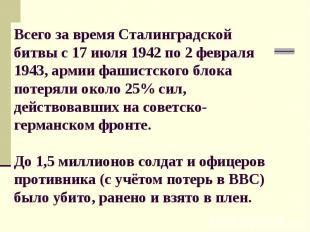 Всего за время Сталинградской битвы с 17 июля 1942 по 2 февраля 1943, армии фаши