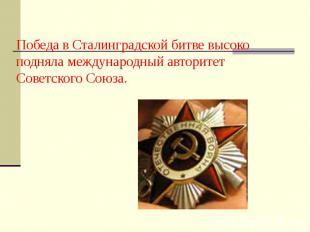 Победа в Сталинградской битве высоко подняла международный авторитет Советского