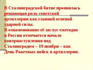 В Сталинградской битве проявилась решающая роль советской артиллерии как главной