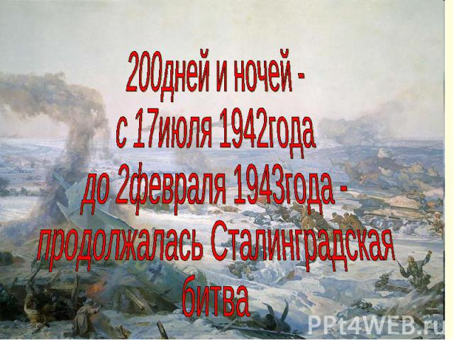 Осада Сталинграда Осада Сталинграда