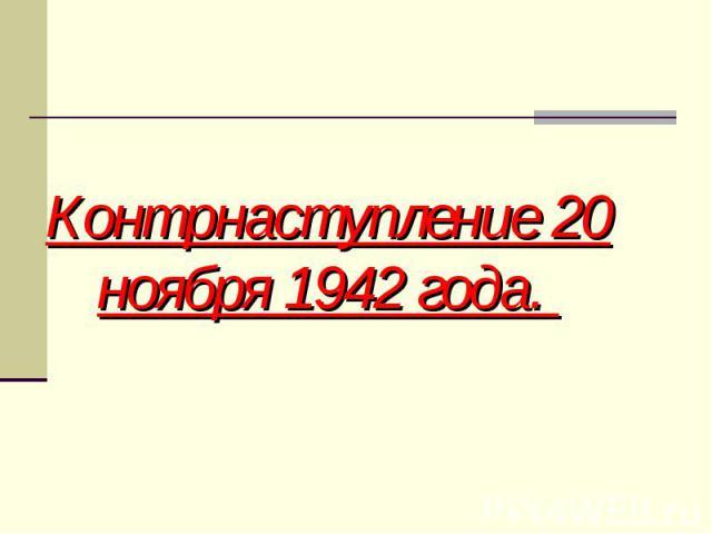 Контрнаступление 20 ноября 1942 года.