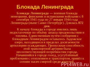 Блокада Ленинграда—военная блокада немецкими, финскими и испанскими