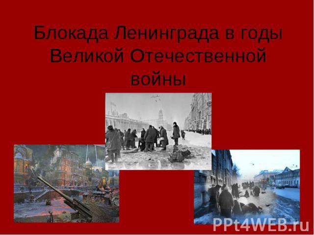 Блокада Ленинграда в годы Великой Отечественной войны