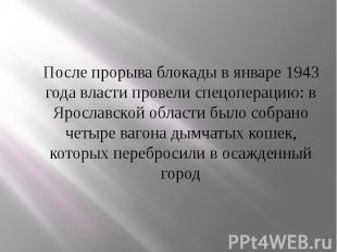 После прорыва блокады в январе 1943 года власти провели спецоперацию: в Ярославс