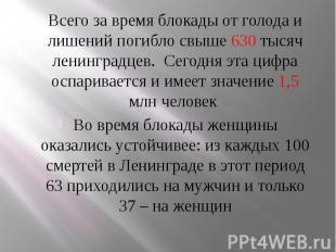 Всего за время блокады от голода и лишений погибло свыше 630 тысяч ленинградцев.