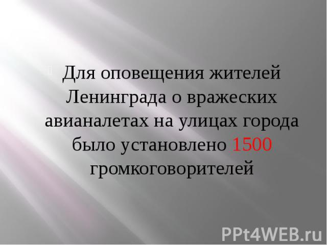 Для оповещения жителей Ленинграда о вражеских авианалетах на улицах города было установлено 1500 громкоговорителей Для оповещения жителей Ленинграда о вражеских авианалетах на улицах города было установлено 1500 громкоговорителей
