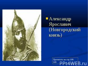 Александр Ярославич (Новгородский князь) Александр Ярославич (Новгородский князь