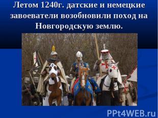Летом 1240г. датские и немецкие завоеватели возобновили поход на Новгородскую зе