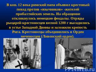 В кон. 12 века римский папа объявил крестовый поход против «язычников» -жителей