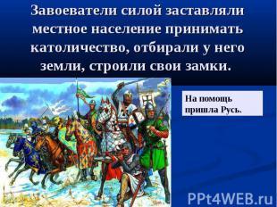 Завоеватели силой заставляли местное население принимать католичество, отбирали