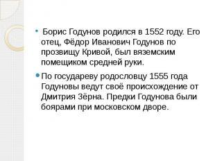 Борис Годунов родился в 1552 году. Его отец, Фёдор Иванович Годунов по прозвищу