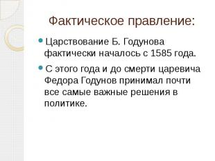 Фактическое правление: Царствование Б. Годунова фактически началось с 1585 года.