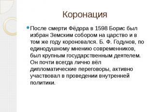 Коронация После смерти Фёдора в 1598 Борис был избран Земским собором на царство
