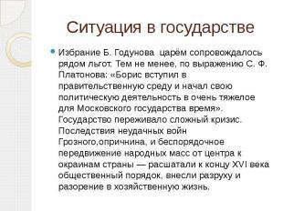 Ситуация в государстве Избрание Б. Годунова царём сопровождалось рядом льгот. Те