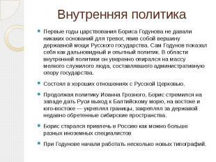Внутренняя политика Первые годы царствования Бориса Годунова не давали никаких о