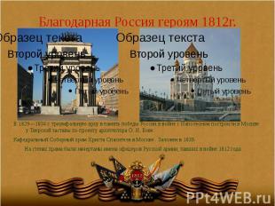 Благодарная Россия героям 1812г. В 1829—1834 г. триумфальную арку в память побед