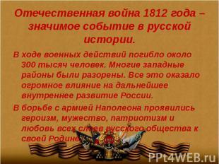 Отечественная война 1812 года –значимое событие в русской истории. В ходе военны
