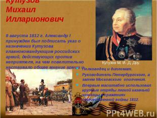 Кутузов Михаил Илларионович 8 августа 1812 г. Александр I принужден был подписат