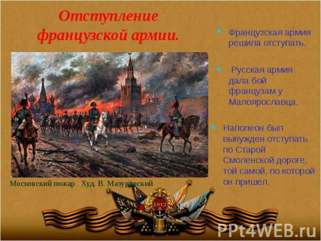 Отступление французской армии.