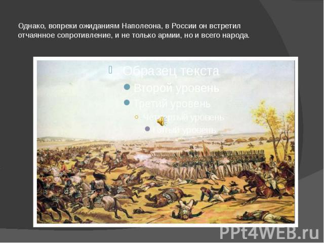 Однако, вопреки ожиданиям Наполеона, в России он встретил отчаянное сопротивление, и не только армии, но и всего народа.