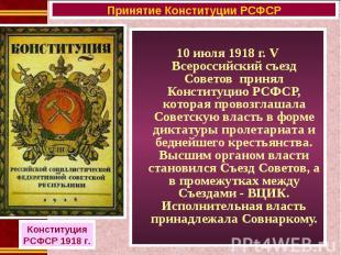 10 июля 1918 г. V Всероссийский съезд Советов принял Конституцию РСФСР, которая