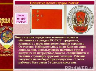 Конституция определяла основные права и обязанности граждан РСФСР: трудиться, за