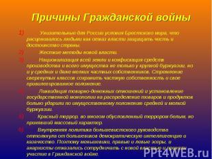 Унизительные для России условия Брестского мира, что расценивалось людьми как от