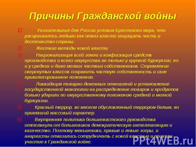 Унизительные для России условия Брестского мира, что расценивалось людьми как отказ власти защищать честь и достоинство страны. Унизительные для России условия Брестского мира, что расценивалось людьми как отказ власти защищать честь и достоинство с…