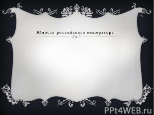 Юность российского императора